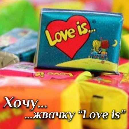 Жвачка Love is... Поштучно в ассортименте