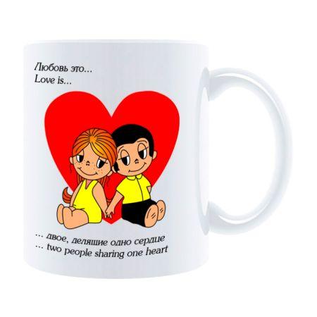 """Кружка """"Love is"""" (Любовь - это двое, делящие одно сердце)"""
