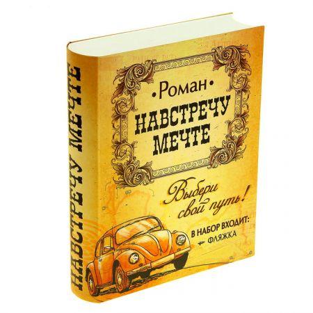 """Книга с флягой """"Навстречу мечте"""""""