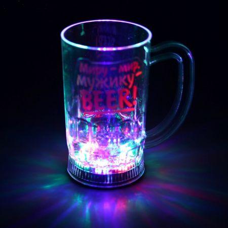 Кружка для пива с подсветкой