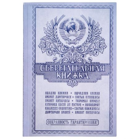"""Ежедневник """"Сберегательная книжка"""" 80 листов"""