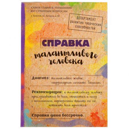 """Ежедневник """"Справка талантливого человека"""" 80 листов"""