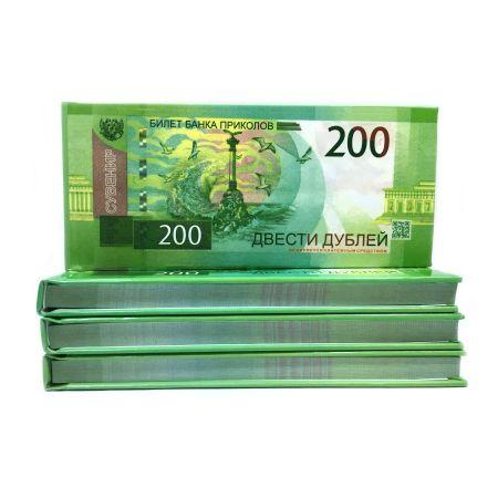 Отрывной блокнот 200 рублей в жесткой обложке