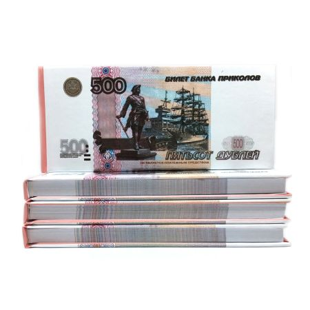 Отрывной блокнот 500 рублей в жесткой обложке