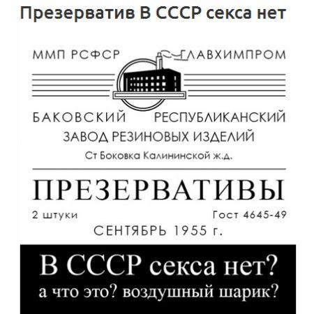 """Презерватив """"В СССР секса нет"""""""