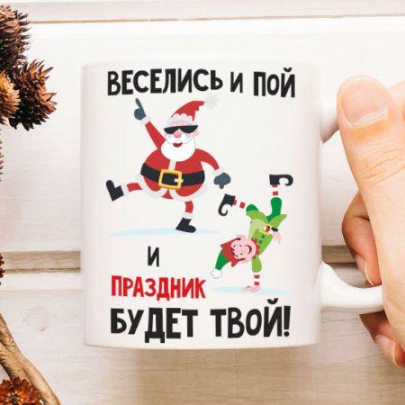 """Кружка Новогодняя """"Веселись и пой"""""""