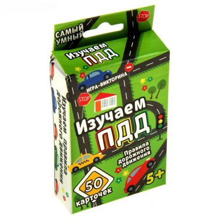 """Карточная игра """"Изучаем ПДД"""""""