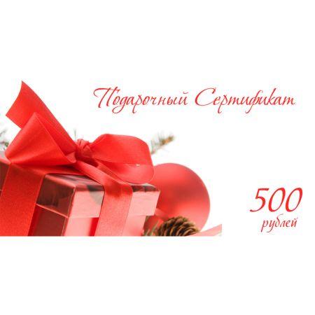 Подарочный сертификат на 500р. дизайн 1