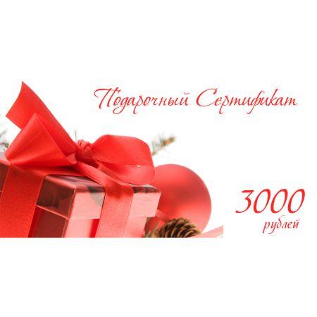 Подарочный сертификат на 3000р. дизайн 1