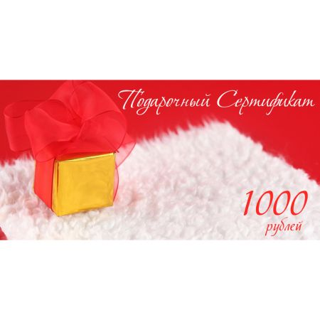 Подарочный сертификат на 1000р. дизайн 3
