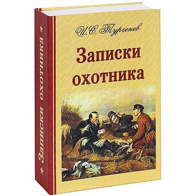 Книга-шкатулка Записки охотника с флягой