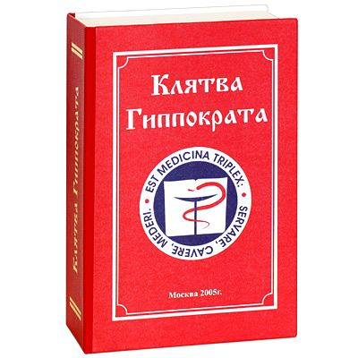 Книга-шкатулка Клятва Гиппократа с флягой