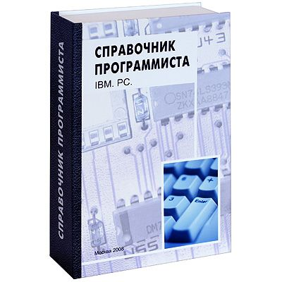 Книга-шкатулка Справочник программиста с флягой