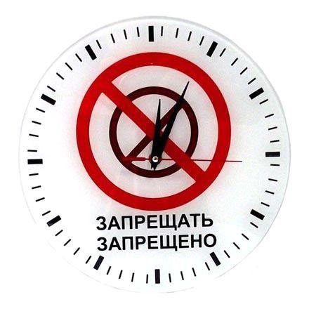 """Часы """"Запрещать Запрещено"""" стеклянные"""