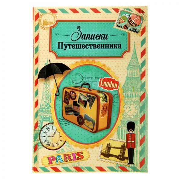 """Ежедневник """"Записки путешественника"""" 96 листов"""