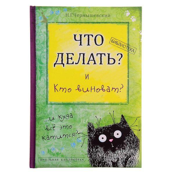 """Книга для записей """"Что делать и кто виноват"""""""