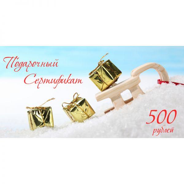 Подарочный сертификат на 500р. дизайн 2