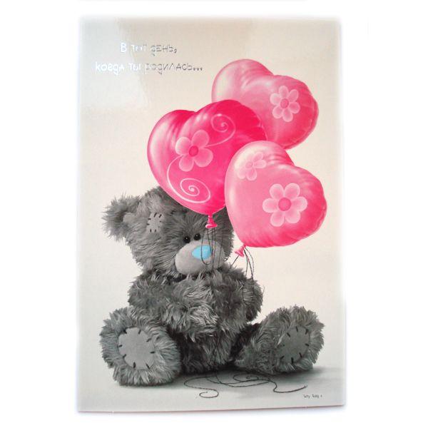 Мишка с шариками открытка с днем рождения, красивые цветы старшая
