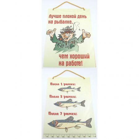 Плакат Рыбалка / Рюмки 18+
