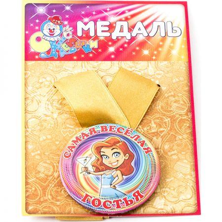 Медаль Самая веселая гостья