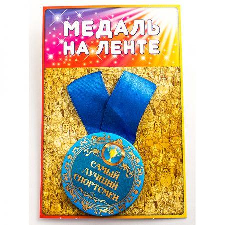 Медаль Самый лучший спортсмен